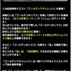 level.1002【攻略&ガチャ】ゴールデンチャレンジとダイコラボ確定ふくびき券スーパー