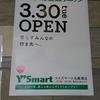 北綾瀬駅チカにスーパーマーケットがオープン!