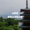 桜や紅葉と富士山と忠魂塔のコラボが美しい、山梨県富士吉田市にある新倉山浅間公園に行ってみた!
