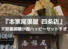 【京都ランチ】『本家尾張屋 四条店』の天麩羅御膳は大人のハッピーセット!美味でした!