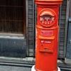 【追記あり】ゆうちょ銀行のはじめてのお年玉キャンペーン!2019年の開催期間を大予想!