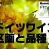 ドイツ 区画と品種 ★ 名称と範囲・シノニム・交配品種 など