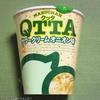 【スープめちゃうま】QTTA(クッタ)のサワークリームオニオン味意外といけるで