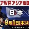 【サッカーW杯アジア最終予選】日本対UAE・得点認められず、悔しい敗戦!!