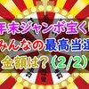 【年末ジャンボ宝くじ】みんなの最高当選金額はいかに?(2/2)