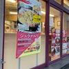 松乃家 シュクメルリチーズBigメンチハンバーグ定食