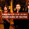 【Artist File②】 比類なきポップソング・メイカー、FOUNTAINS OF WAYNE