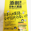 書籍: 添削! 日本人英語 世界で通用する英文スタイルへ (外国語・書籍)