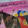 【絵本】昔話『わらしべ長者』を読み聞かせて、語彙力アップを目指そう!