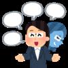 最近ダブルスタンダードな出来事が多い ~二枚舌の心理とそれを見抜く対応