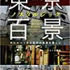 【08/08 更新】Kindle日替わりセール!