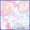 【創作漫画】『お嬢様と使用人の事情』6話