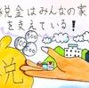 税金に関する絵はがき作品〜小6長女〜