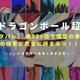 【ネタバレ】ドラゴンボール超 第129話で悟空の身勝手の極意が完全に極まるっ!!