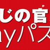 ひめじの官兵衛1dayパス|電車・駅のご案内|京阪電気鉄道株式会社