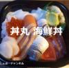 【丼丸(どんまる)①】おすすめメニューはやっぱりオーソドックスな「海鮮丼」…うまい!※YouTube動画あり