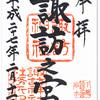駒木 諏訪神社の御朱印(千葉・流山市)〜地名から献馬まで 「コマの揃った」古社