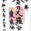 金刀比羅宮 東京分社の御朱印(東京・文京区)〜水道橋のチョーミニ讃岐