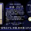 【金曜日の有名銘柄】田酒 純米大吟醸 秋田酒こまち【FUKA🍶YO-I】