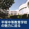 平塚中等教育学校の魅力と募集要項