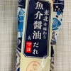 キューピー100周年記念【東北限定マヨ】買ってみましたレポ