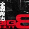 メーカー問わずルアーを駆使する人気シリーズ「ビッグショット8」通販予約受付中!