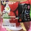 京都レマン  春いちごなまどら 食べてみました