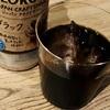 水出しコーヒー「ジョージア ジャパン クラフトマン」は爽やかな飲み心地でとっても美味しい