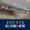 【マモライ】2年ぶりの有観客ライブに行ってきた感想 MAMORU MIYANO COMEBACK LIVE 2021~RELIVING!~