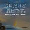 341食目「12月だけど夏日です。」福岡市博多区26.4度(観測史上最高気温)