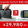 Nintendo Switchの定価って29980円っだったよね!