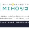 おすすめの映画あらすじ検索サイト「MIHOシネマ」のススメ。