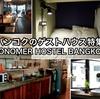 【バンコク】ラチャテウィーの綺麗!安い!立地が良い!1泊1,200円のドミトリーで安眠宿泊