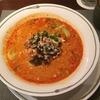 食歩記 丸の内 パレスホテル 中国飯店 琥珀宮で担々麺をいただきました