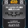 【LINEゲームツムツム】〜2020年5/31ストームトルーパー襲来×フィンツムスキルMAX