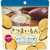『からだにおいしい』カルビーから新商品3点、本日2/13より発売!
