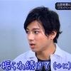 雑草?!山田裕貴さん 傷つく『すもももももも!ピーチCAFE』