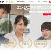 評判【WebCampPro】ウェブキャンププロ が転職、就職を保証している理由