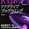 RxJava - Reactive Streams のルール