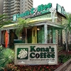【オススメ5店】大阪府その他(大阪)にあるコーヒーが人気のお店