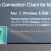 MacからWindowsへリモートデスクトップで接続する