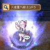 平成最後のミラクル精錬