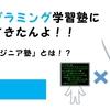 【プログラミング】プログラミング学習塾「侍エンジニア塾」さんにお邪魔してきたんよ