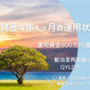 投資歴4年1ヶ月の運用状況 運用資金800万円達成🎉配当金再投資はQYLDに!
