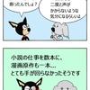 【犬漫画】やらかしてしまいました
