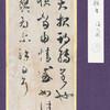 書聖「王羲之」の精巧な模本が「大報帖」やっぱり日本で見つかった。遣唐使がもってきたもの?これは大発見すぐる!