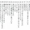 【宝塚ブスの25箇条】あなたはブスですか!?ブスなんかじゃ無いと胸を張って言うために!