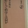 柴谷篤弘「私にとって科学とは何か」(朝日新聞社)