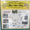 中城城跡にバスで行く方法。