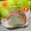 【ファミマスイーツ】メロンクッキーシューを食べてみた!